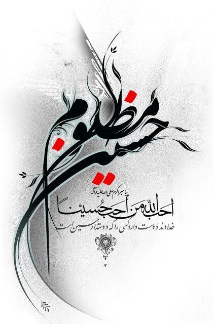 السلام عليك يا أبا عبد الله الحسين ♥