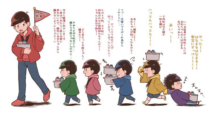 松まとめ① [6]
