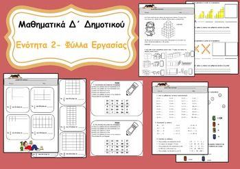 ENOTHTA 2- ΦΥΛΛΑ ΕΡΓΑΣΙΑΣ (Μαθηματικά Δ΄ Δημοτικού)