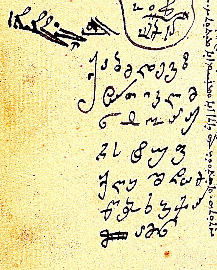 syriac manuscript georgian alphabet
