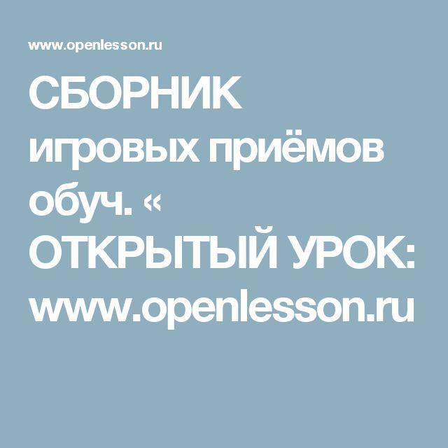 СБОРНИК игровых приёмов обуч. « ОТКРЫТЫЙ УРОК: www.openlesson.ru