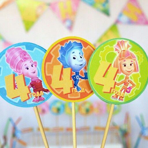 """Фиксики. Топперы в кексы. Детский день рождения на тему """"Фиксики"""""""