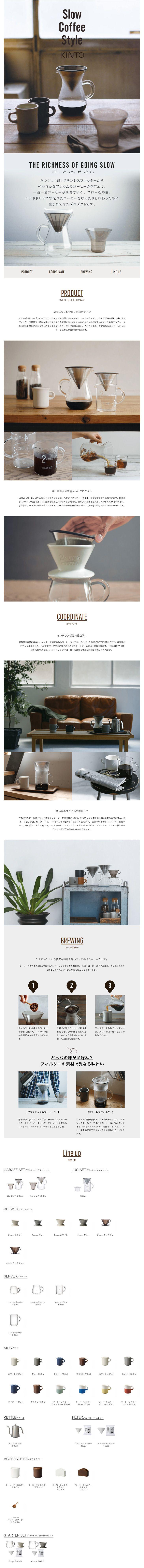 キントー【日用雑貨関連】のLPデザイン。WEBデザイナーさん必見!ランディングページのデザイン参考に(シンプル系)
