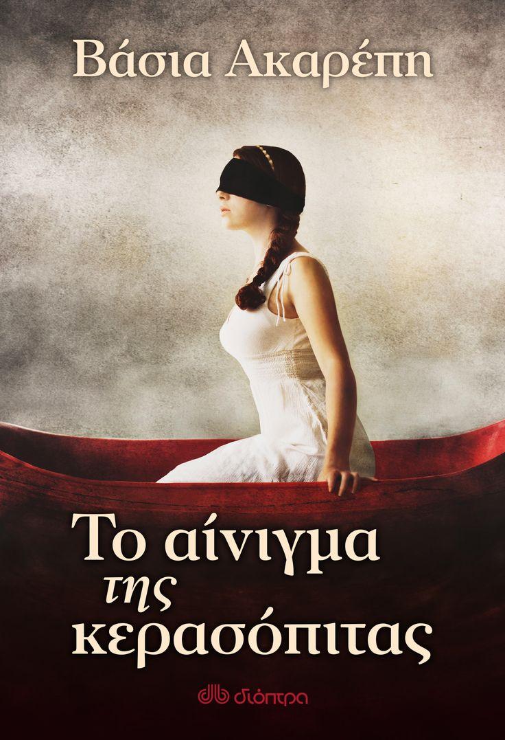 Μια κληρονομιά, ένα τετράδιο με συνταγές γλυκών και ένα παράδοξο παιχνίδι κρυμμένου  θησαυρού πλέκουν μια πρωτότυπη ιστορία με γεύση γλυκόπικρη. - Dioptra.gr