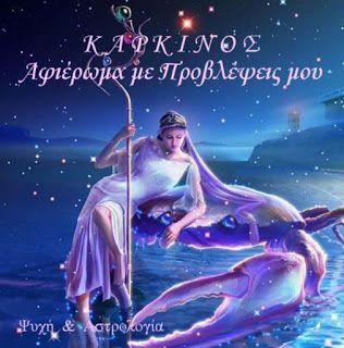 Ψυχή και Αστρολογία :  *ΑΦΙΕΡΩΜΑ στον ΚΑΡΚΙΝΟ..τον εκπρόσωπο του ΙΟΥΛΙΟ...