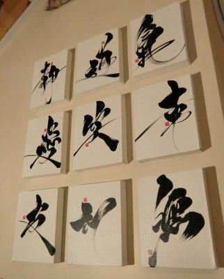 Japanese calligraphy in Australia Tranquility, Journey through life, Energy flow, Love, Smile, Happiness, Friend, Harmony, Clear thought,  Zen Circle, Joy.