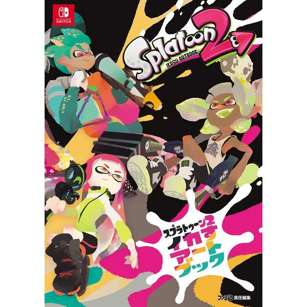 Splatoon 2 soundtrack and art book available for import