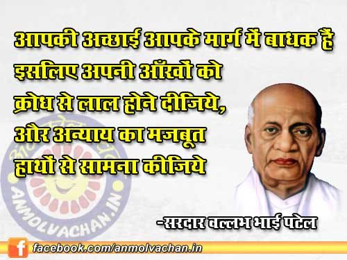 Best Patriotic Quotes In Hindi: Anmol Vachan By Sardar Vallabhbhai Patel Quotes