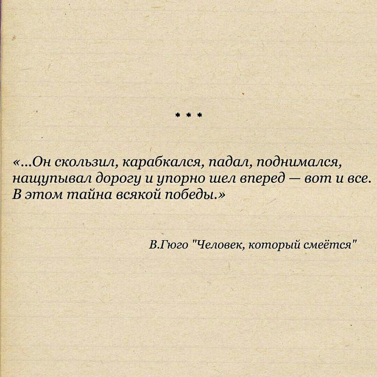 В. ГЮГО
