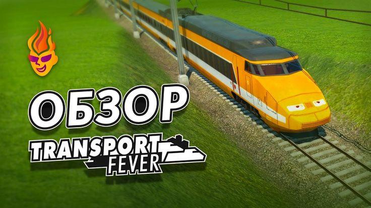 В этом видео #Эфемер подробно расскажет о игре #TransportFever. В чём отличия от Train Fever и постарается сделать выводы. Приятного просмотра =)   https://youtu.be/QMrqsozcBjg ☝ Текстовый обзор у меня на сайте: http://efemer.org/obzor-transport-fever/  #ВидеоЭфемера