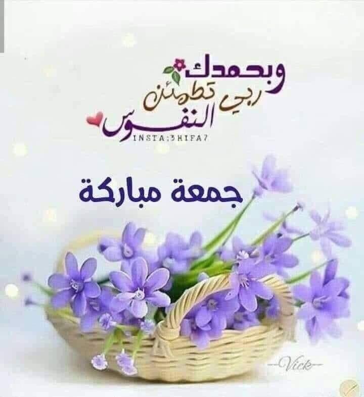 الحمد لله رب العالمين Blessed Friday Islamic Images Place Card Holders