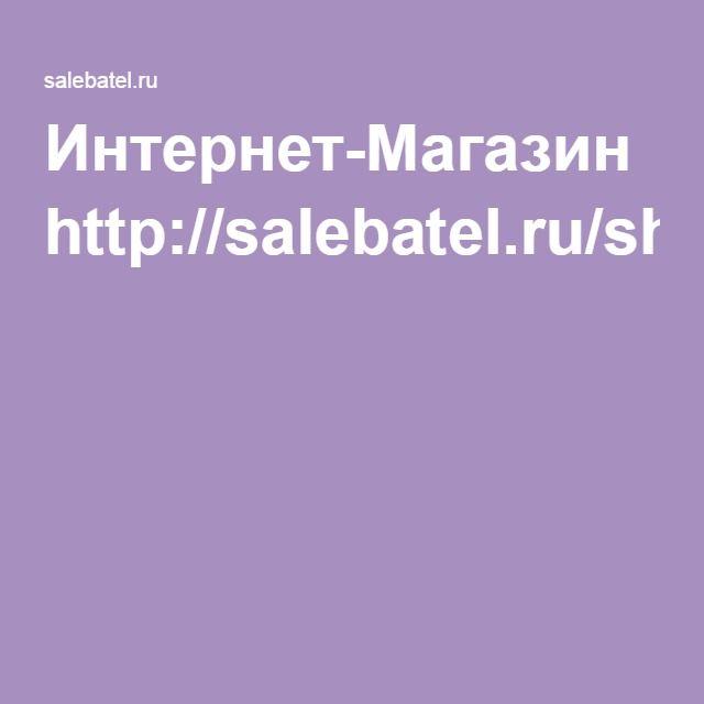 Интернет-Магазин http://salebatel.ru/shop-v-batel