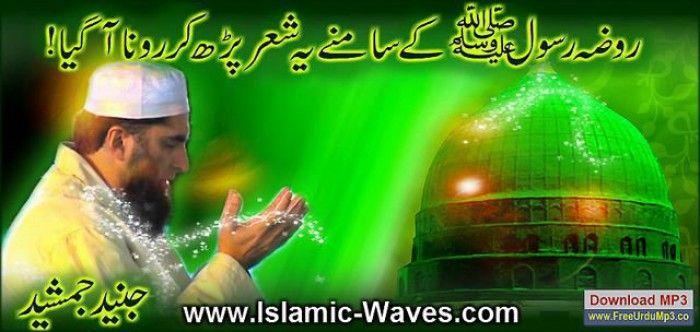 Roza-e-Rasool Ke Samne Ye Sher Parh Ker Rona Agaya by Junaid Jamshed