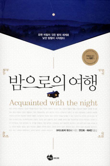 이동진 추천도서 _ '밤은 책이다'에서 처음소개한 책이기도 하다. 밤에 관한 모든 몽상과 서정과 갖가지 지식과 정보들이 담겨있다. 우리가 밤이라고 떠오르는 서정적인 느낌 이런것들을 단순히 문체만 아름다울 뿐 아니라 밤에 읽기 좋은 책으로 추천합니다.