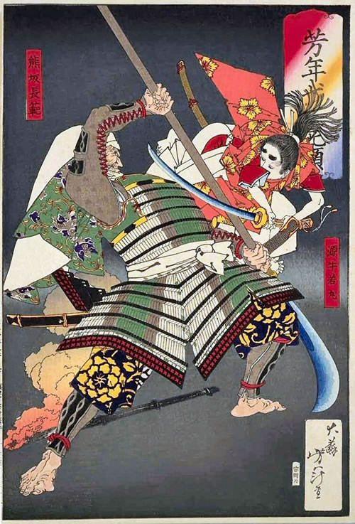 芳年武者无類 源牛若丸・熊坂長範(幕末の浮世絵師・月岡芳年の画)