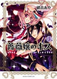 Barajou no Kiss Manga - Read Barajou no Kiss Online at MangaHere.com