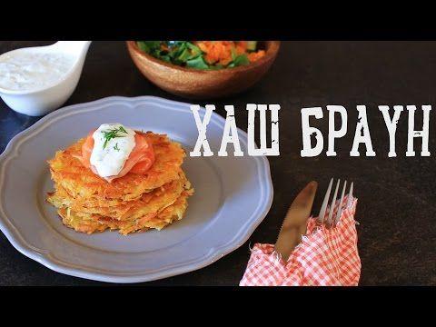 Хаш браун (картофельные оладьи) [Рецепты Bon Appetit] - YouTube