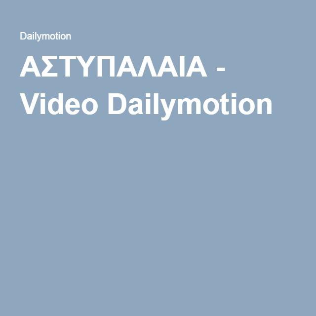 ΑΣΤΥΠΑΛΑΙΑ - Video Dailymotion