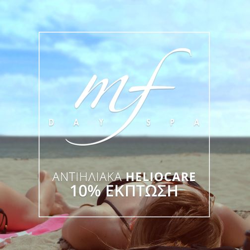 Buy this summers sun creams (Heliocare) with a 10% discount from MF DAY SPA e-shop!