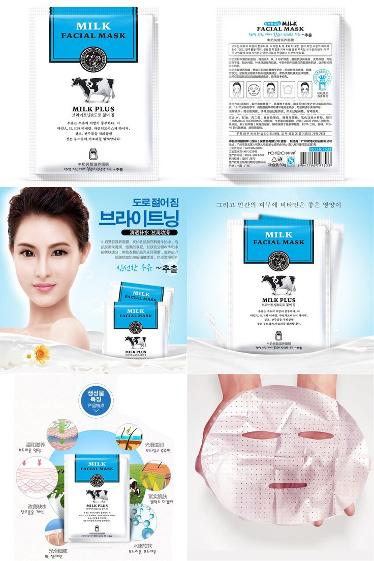 [Visit to Buy] HOREC Milk Facial Mask Smooth Moisturizing Whitening Face Mask Shrink Pores Oil Control Brighten Mask Face Care #Advertisement