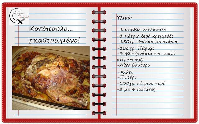 Θα σε κάνω Μαγείρισσα!: Κοτόπουλο...γκαστρωμένο!