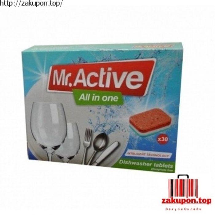 Таблетки для посудомоечной машины Mr.Active all in one 30 sht