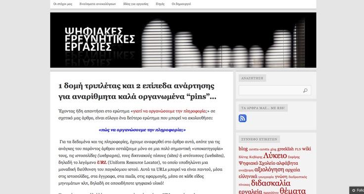 Ψηφιακές Ερευνητικές Εργασίες (blog)