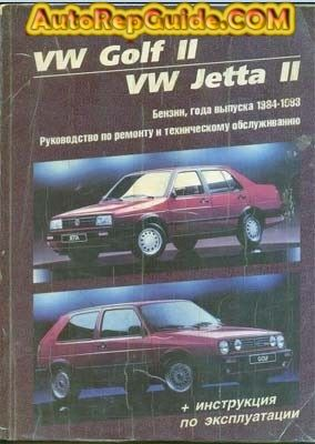 Download free - Volkswagen Golf 2 / Jetta 2 (1984-1993) workshop manual: Image:… by autorepguide.com