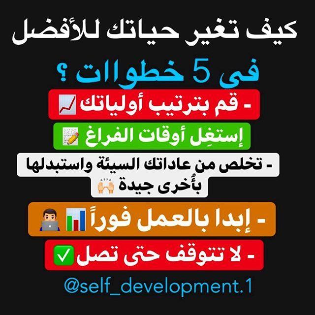 كثيرا ما تصيب الإنسان الكآبة والضجر من الحياة وروتينها ويتمنى أن يحدث التغيير في حياته كثيرا ما تصيب الإنسان الكآبة Self Development Calm Development