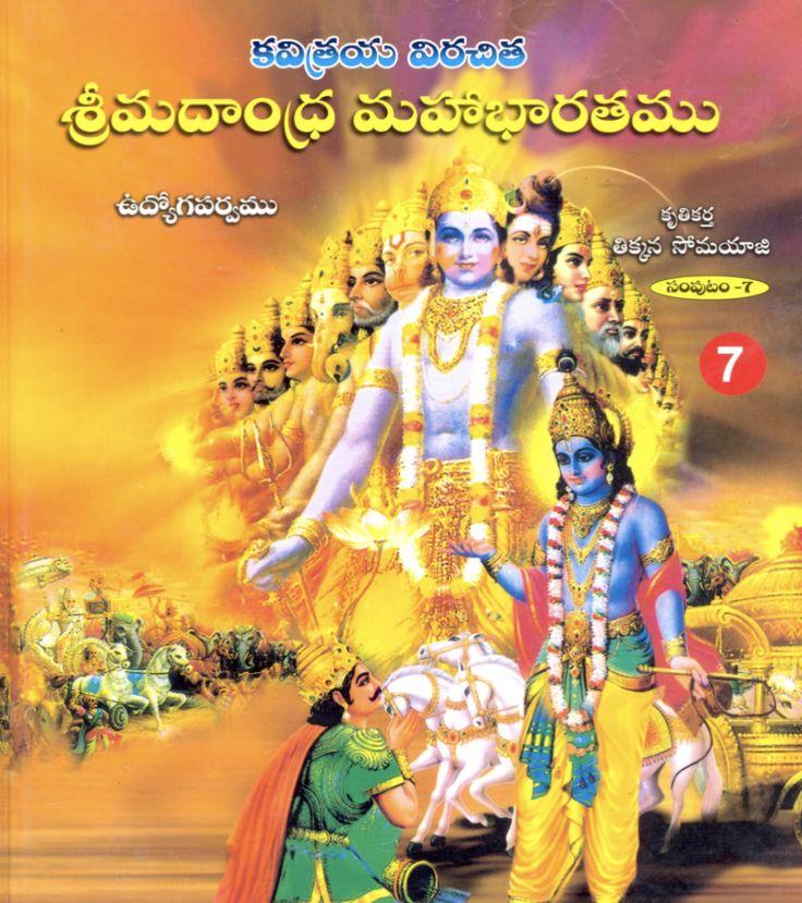 Mahabharatam in Telugu 7/15 Udyoga parvam