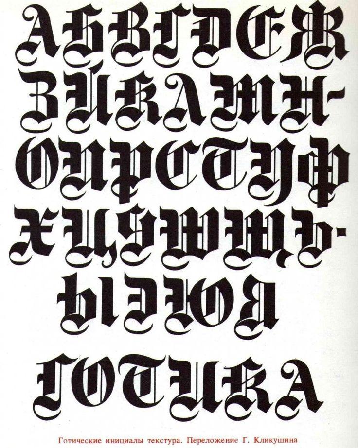 кириллические шрифты картинки вырастают размерами