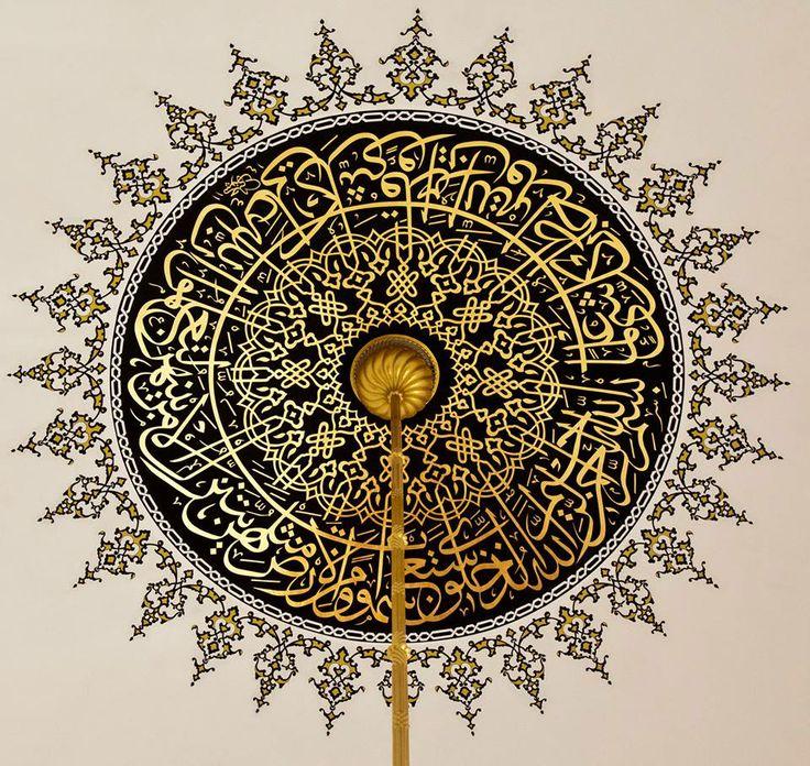 """WOW! Arabic calligraphy on the ceiling. """"اللَّهُ الَّذِي خَلَقَ سَبْعَ سَمَاوَاتٍ وَمِنَ الْأَرْضِ مِثْلَهُنَّ يَتَنَزَّلُ الْأَمْرُ بَيْنَهُنَّ لِتَعْلَمُوا أَنَّ اللَّهَ عَلَى كُلِّ شَيْءٍ قَدِيرٌ وَأَنَّ اللَّهَ قَدْ أَحَاطَ بِكُلِّ شَيْءٍ عِلْمًا"""""""