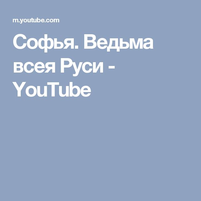 Софья. Ведьма всея Руси - YouTube