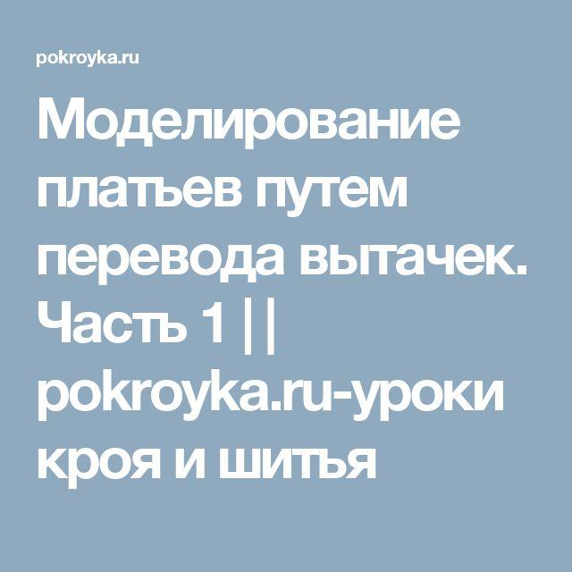 Моделирование платьев путем перевода вытачек. Часть 1 | | pokroyka.ru-уроки кроя и шитья