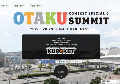 そして、今回はかつてコミケを追放した因縁の地・幕張メッセへの帰還というインパクトをすでに多くの人々に与えている。そして、今回の開催は、もうひとつ大きな意義を持つ。コミックマーケット準備会は公式には認めていないが、2020年の東京オリンピック前後には東京ビッグサイトが使えないこともあり、幕張メッセが夏冬のコミケの会場となる可能性が非常に高い。   そのため、今回のコミケットスペシャルは、東京オリンピックに向けたシミュレーションという意味も持っているのである。導線やスタッフの配置など、さまざまな面が将来に生かされることになるだろう。