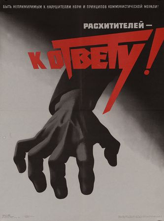 Plunderer!, Original anti-American USSR Soviet Union Propaganda Poster Date: 1983 Artist: Victor Koretsky 26 1/2 x 19 inches (67 x 48 cm) Unbacked $500