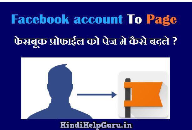 Facebook Account ko FB Page me Convert kaise kare