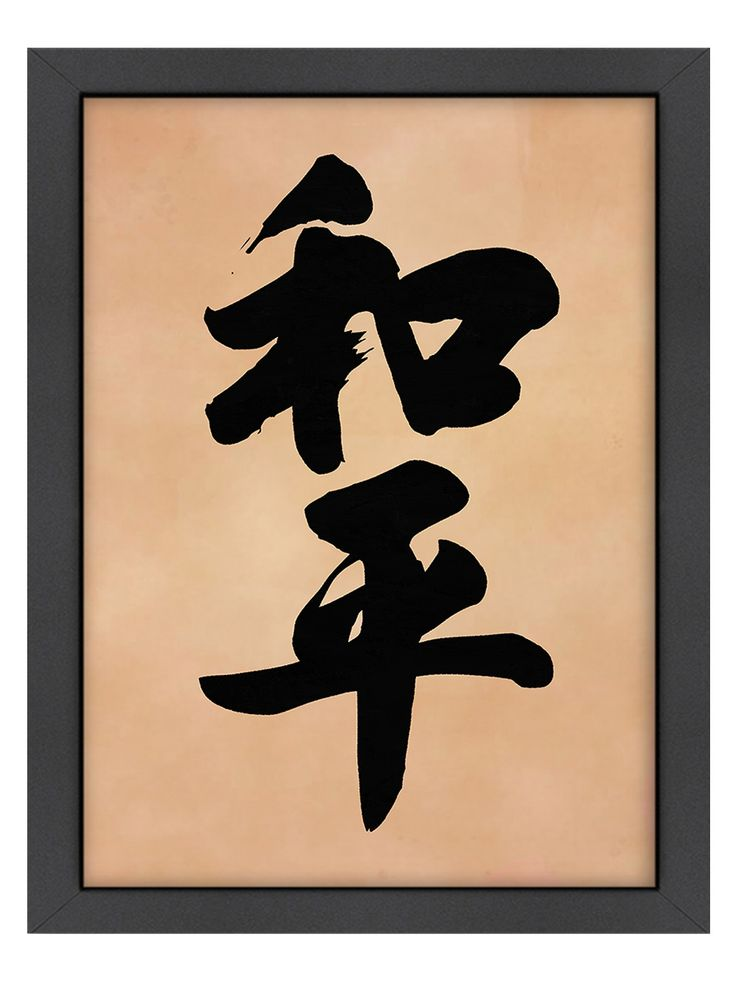 94 best Caligrafía japonesa Shodo images on Pinterest | Japanese ...