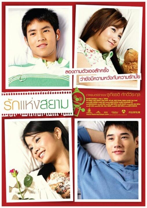 """Thai Movie, """"The Love of Siam"""".♥♥"""