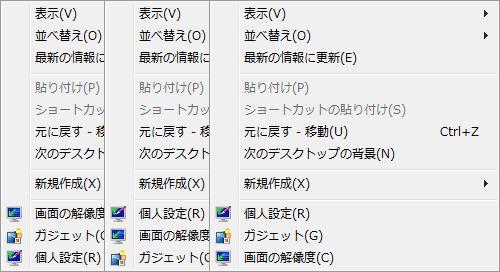Windowsのシェルメニューを並べ替える sort the shell menu of Windows