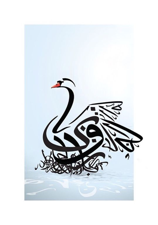 Best images about islamic calligraphy welcome on