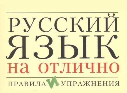 Ошибки в русском языке были очень модными в 90-х годах и где-то до середины 2000-х. Сейчас ситуация исправляется, многие люди уже пишут на хорошем русском, причем чаще…