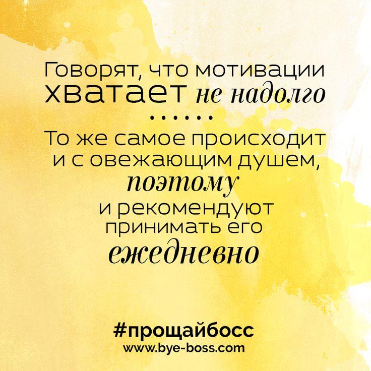Цитата Зига Зиглара. Мотивация как душ :)