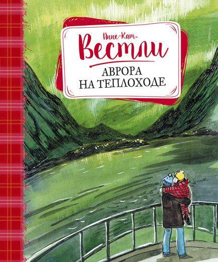Есть книги, которые каждому необходимо прочитать в детстве. Среди них – книги известной норвежской писательницы АННЕ-КАТРИНЕ ВЕСТЛИ (1920–2008). На родине её имя известно каждому, а её популярность в Европе можно сравнить только с популярностью Астрид Линдгрен. Более чем за полвека...