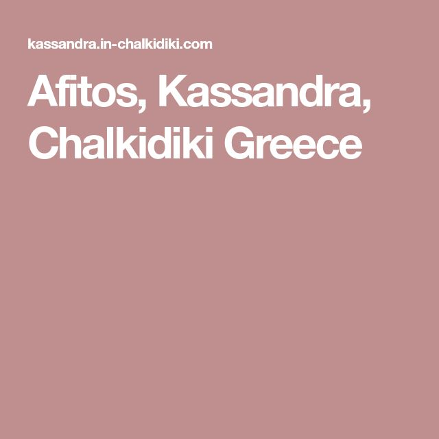 Afitos, Kassandra, Chalkidiki Greece
