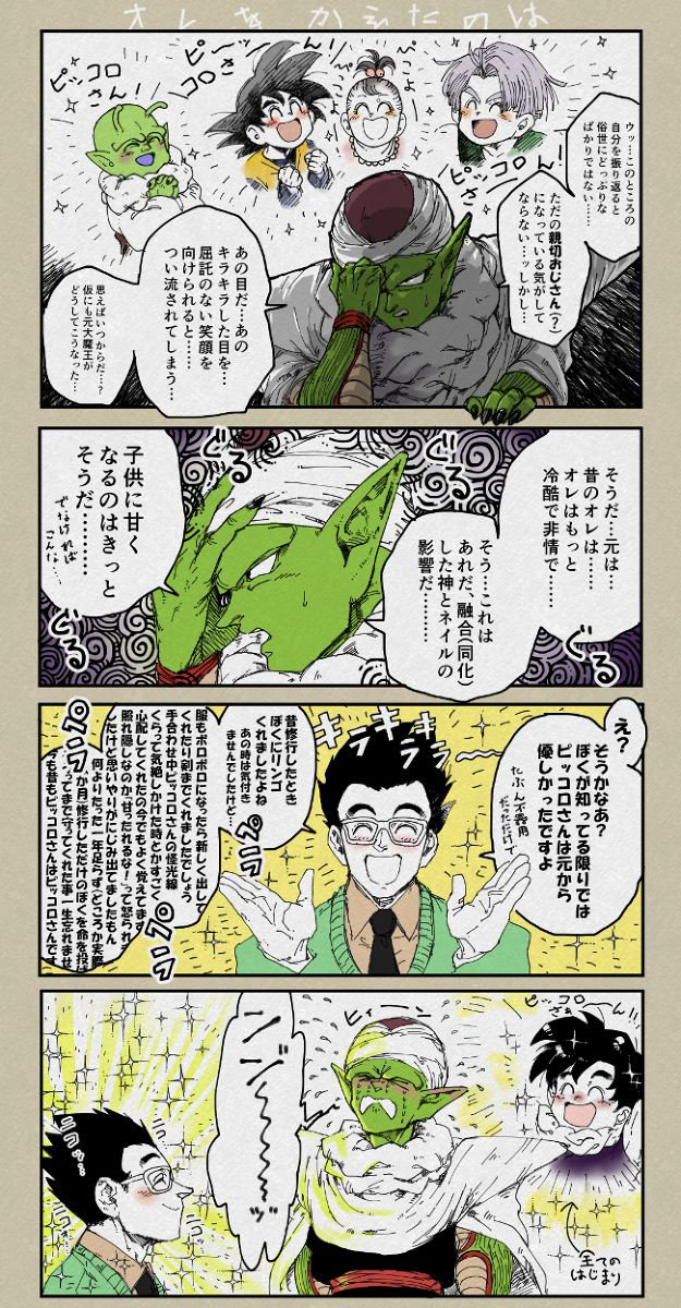 Ugh what does this say?? Piccolo looks adorable in the last panel ほぼピッコロさん [7]