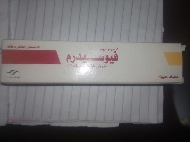 كريم فيوسيدرم للوجه وللشفايف وللاكزيما Fusiderm Cream Ointment Personal Care Toothpaste