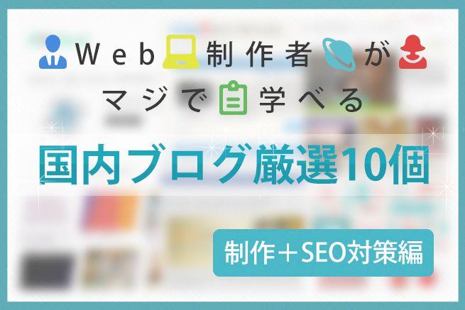Web制作者がマジで学べる国内ブログ厳選10個【制作+SEO対策編】