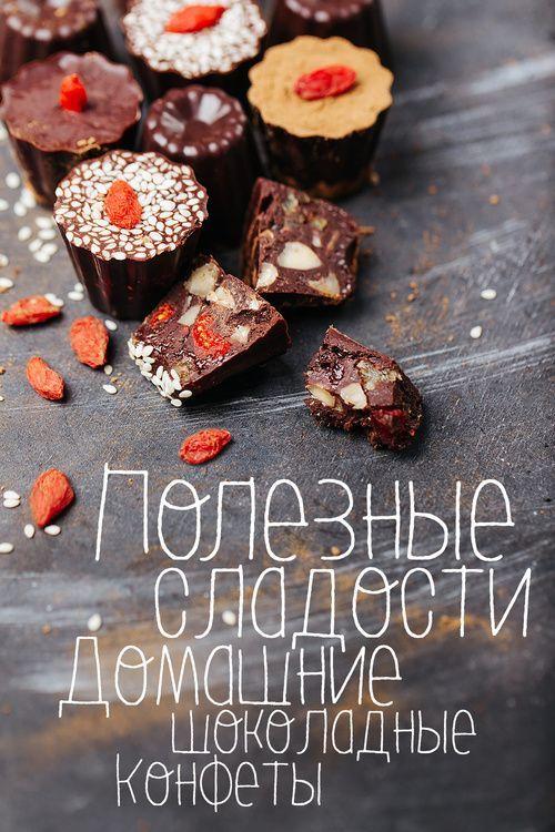 полезные сладости, домашние шоколадные конфеты