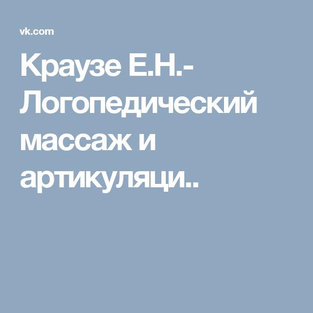Краузе Е.Н.- Логопедический массаж и артикуляци..